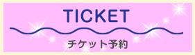 TICKET チケット予約